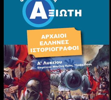 Αρχαίοι Έλληνες Ιστοριογράφοι-'Α Λυκείου
