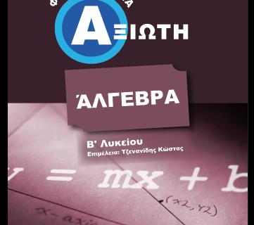 Άλγεβρα-Β' Λυκείου