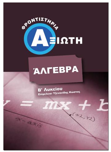 Άλγεβρα-Β'