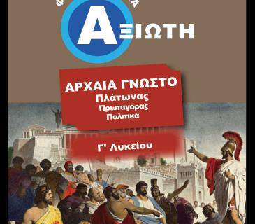 Αρχαία Γνωστό – Γ' Λυκείου