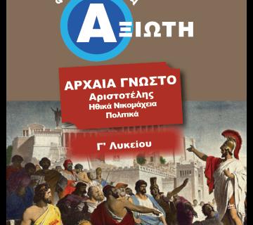 Αρχαία Γνωστό – Γ' Λυκείου ΙΙ