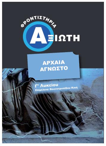 Αρχαία