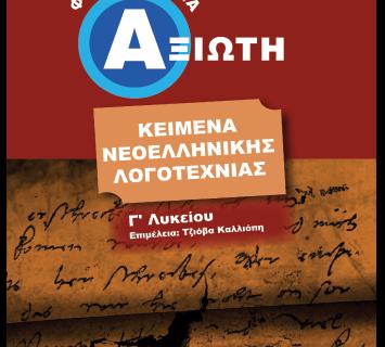 Κείμενα Νεοελληνικής Λογοτεχνίας- Γ' Λυκείου