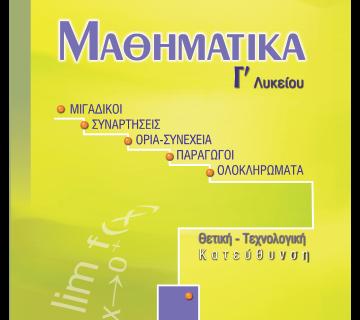 Μαθηματικά ΙΙ- Γ' Λυκείου
