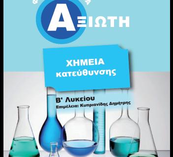 Χημεία Κατεύθυνσης – Β΄ Λυκείου