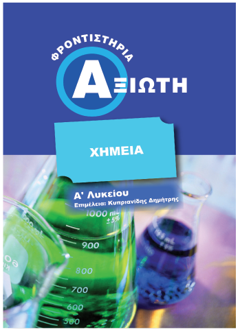Χημεία-'Α