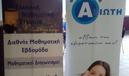 Χορηγός τα φροντιστήρια ΑΞΙΩΤΗ της Ελληνικής Μαθηματικής Εταιρίας