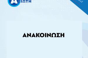 axiotis